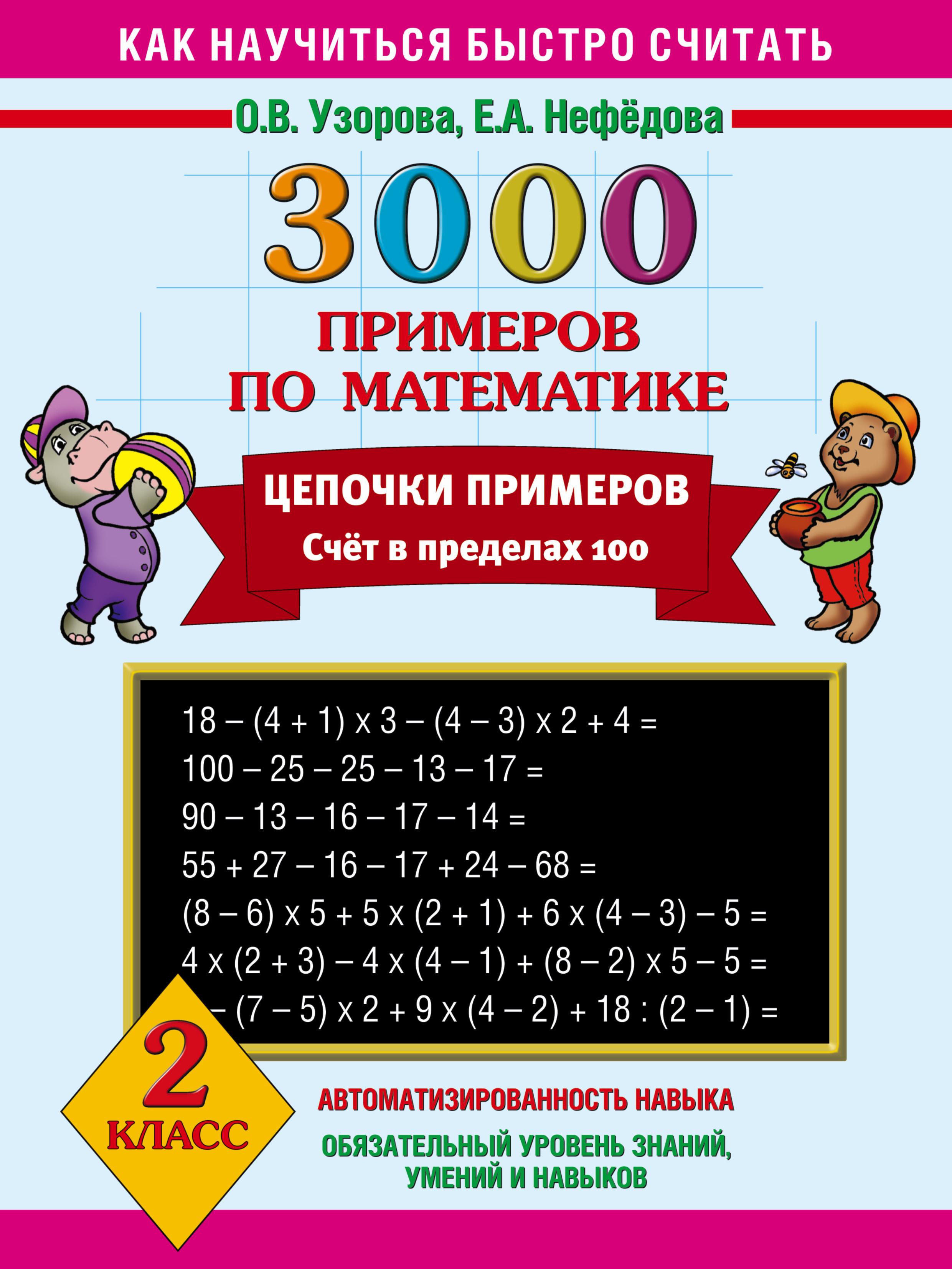 3000 примеров по математике. Цепочки примеров. 2 класс