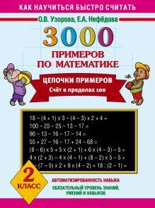 Узорова О.В. - 3000 примеров по математике. Цепочки примеров. 2 класс обложка книги