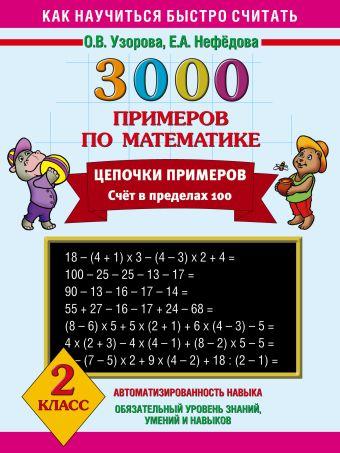 3000 примеров по математике. Цепочки примеров. 2 класс Узорова О.В., Нефедова Е.А.