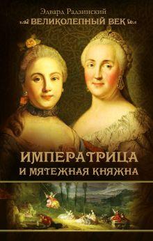 Радзинский Э.С. - Императрица и мятежная княжна обложка книги