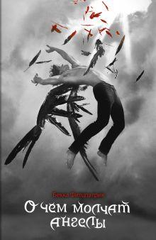 Фитцпатрик Бекка - О чем молчат ангелы обложка книги