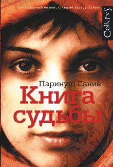 Сание П. - Книга судьбы обложка книги
