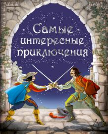 Самые интересные приключения обложка книги