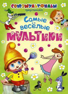Успенский Э.Н. - Самые весёлые мультики обложка книги