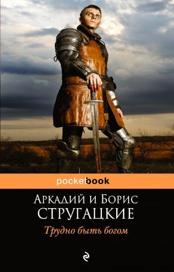 Трудно быть богом Стругацкий А.Н., Стругацкий Б.Н.