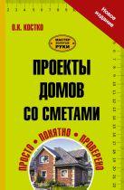 Костко О.К. - Проекты домов со сметами' обложка книги