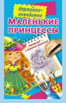 Дмитриева В.Г., Двинина Л.В. - Маленькие принцессы обложка книги