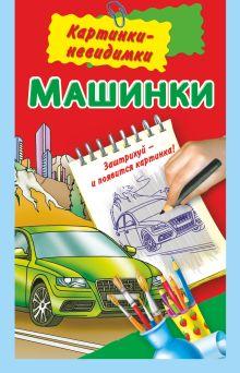 Дмитриева В.Г., Рахманов А. - Машинки обложка книги