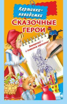 Дмитриева В.Г. - Сказочные герои обложка книги