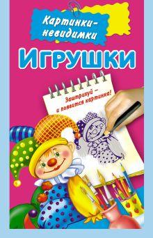 Дмитриева В.Г., Двинина Л.В. - Игрушки обложка книги