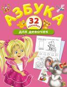 Виноградова Е.А. - Азбука для девочек' обложка книги