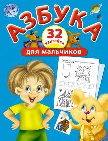 Виноградова Е.А. - Азбука для мальчиков обложка книги