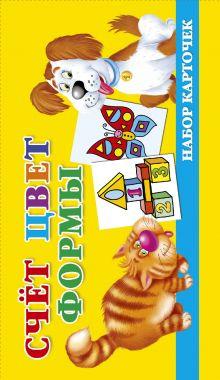 . - Счет, цвета, формы обложка книги