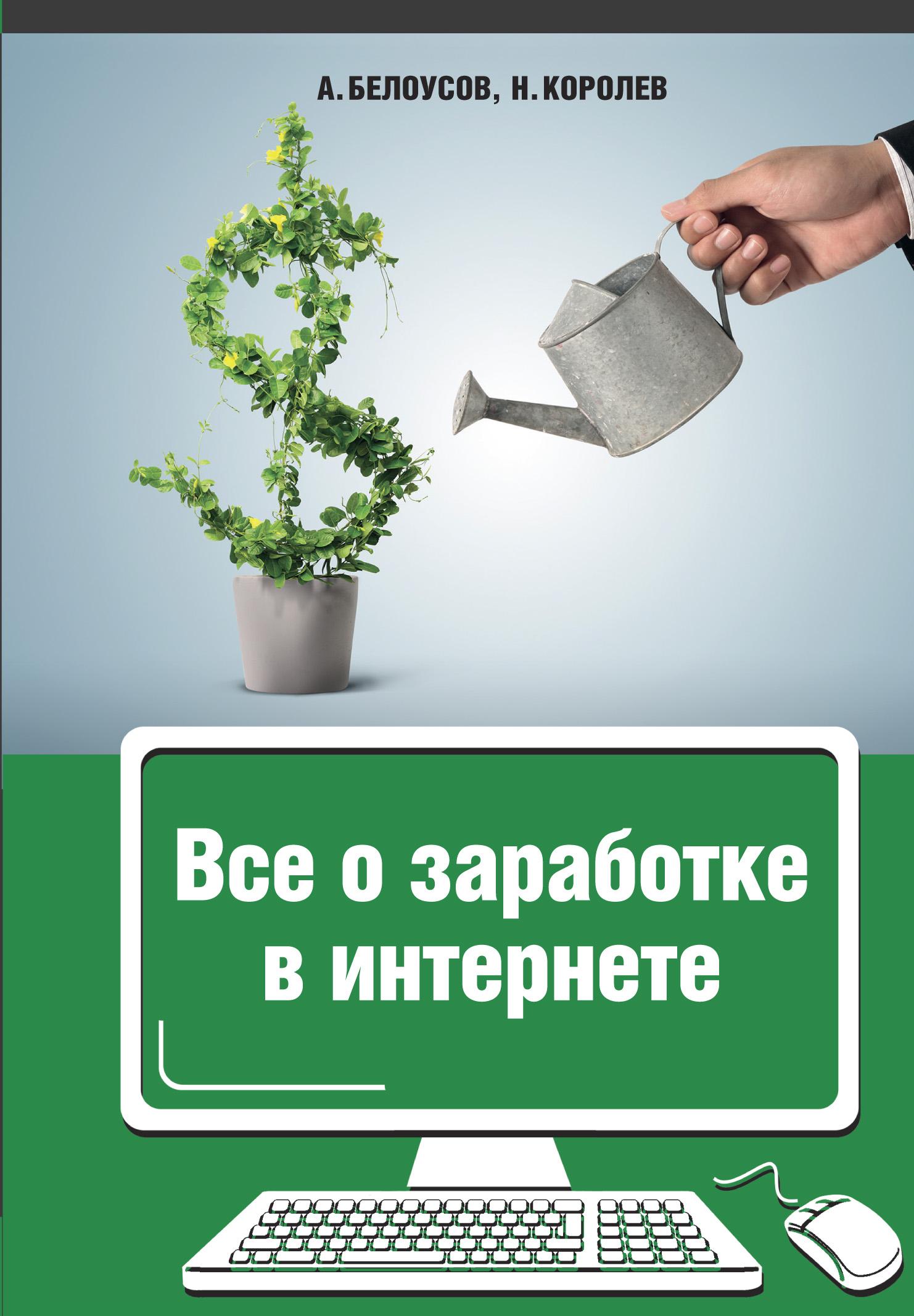 Все о заработке в интернете ( Белоусов А.А., Королёв Н.Ю.  )