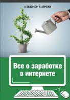 Белоусов А.А., Королёв Н.Ю. - Все о заработке в интернете' обложка книги