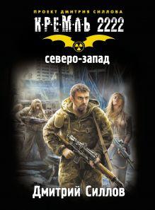 Силлов Д.О. - Кремль 2222. Северо-Запад обложка книги