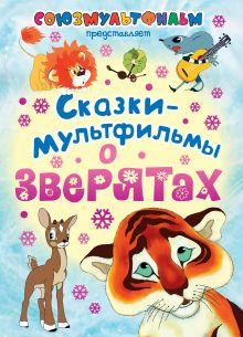 Михалков С.В. - Сказки-мультфильмы о зверятах обложка книги