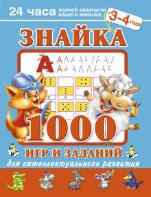 Матюшкина К., Дмитриева В.Г. - Знайка.1000 игр и заданий для интеллектуального развития. 3-4 года обложка книги