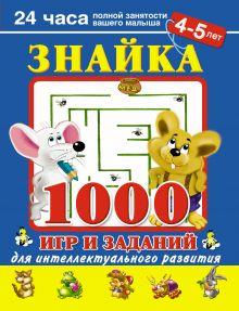 Дмитриева В.Г. - Знайка.1000 игр и заданий для интеллектуального развития. 4-5 лет обложка книги