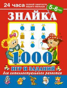 Дмитриева В.Г. - Знайка. 1000 игр и заданий для интеллектуального развития. 5 - 6 лет обложка книги