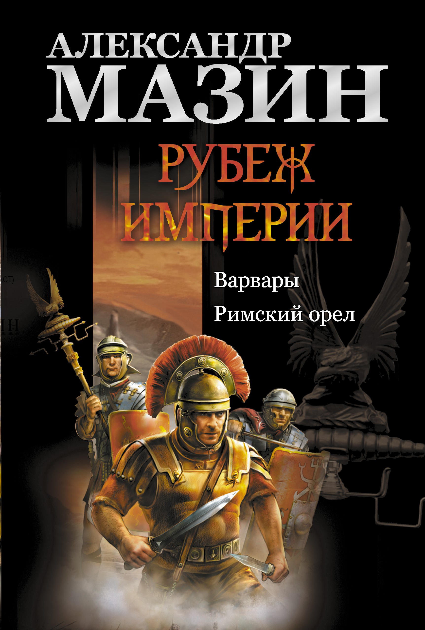 Мазин А.В. Рубеж Империи: Варвары. Римский орел римский орел