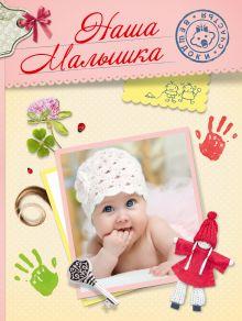 - Наша малышка обложка книги