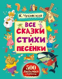 Чуковский К.И. - Все сказки, стихи, песенки обложка книги