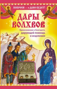 Зарина Надежда - Дары Волхвов. Прикосновение к Благодати, дарующей помощь и исцеление обложка книги