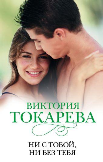 Ни с тобой, ни без тебя Токарева В.С.
