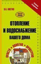 . - Отопление и водоснабжение вашего дома' обложка книги