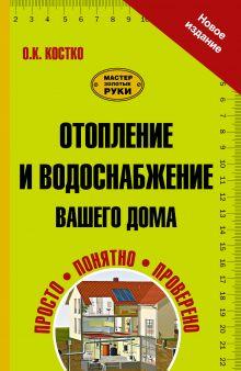 . - Отопление и водоснабжение вашего дома обложка книги