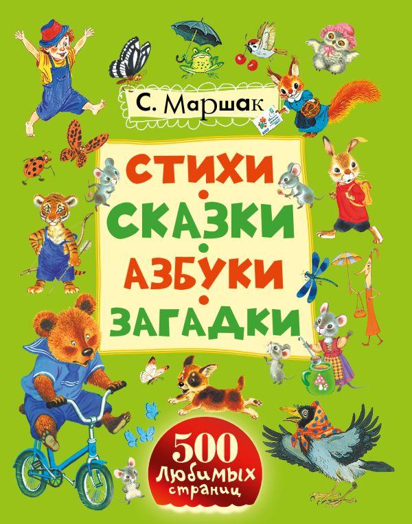 Стихи, сказки, азбуки, загадки Маршак С.Я.