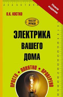 Костко О.К. - Электрика вашего дома обложка книги