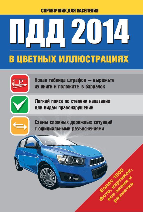 ПДД 2014 в цветных иллюстрациях .