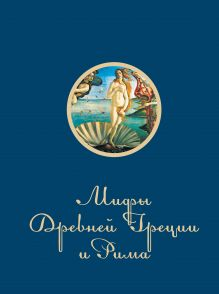 Гусев И.Е. - Мифы и легенды Древней Греции и Рима обложка книги