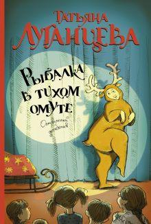 Луганцева Т.И. - Рыбалка в тихом омуте обложка книги