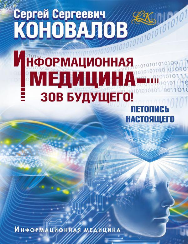 Информационная медицина - зов будущего! Летопись настоящего Коновалов С.С.