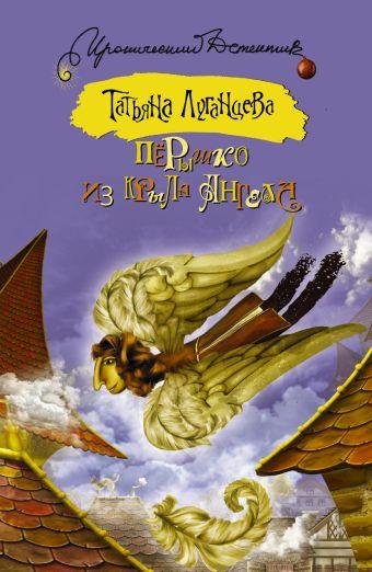 Перышко из крыла ангела Луганцева Т.И.