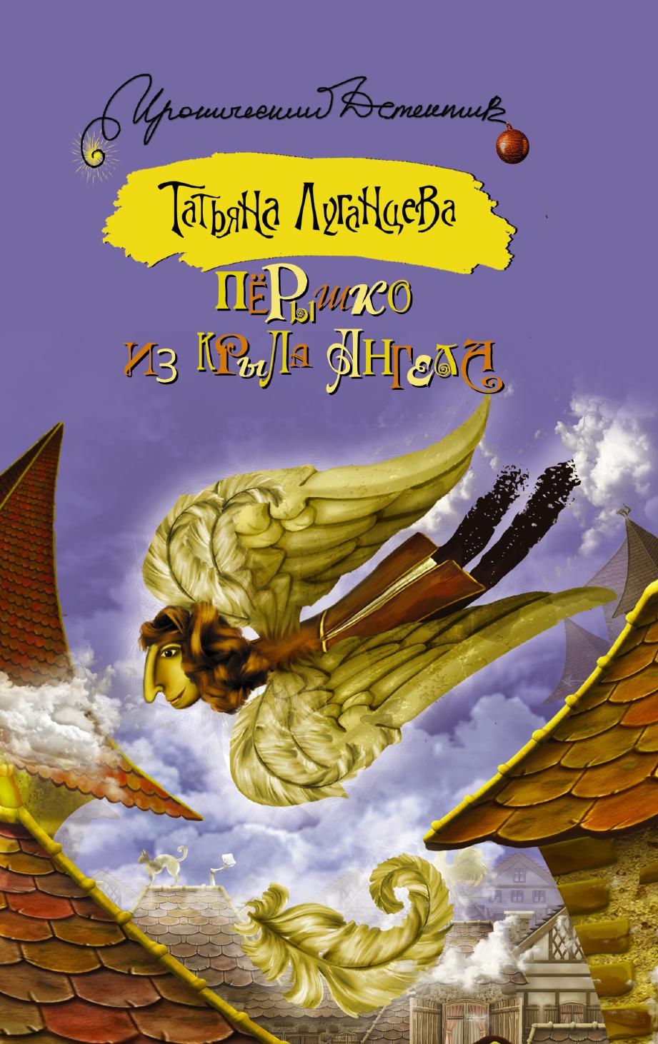 Луганцева Т.И. Перышко из крыла ангела