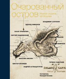 Прилепин Захар, Сорокин В.Г. - Очарованный остров. Новые сказки об Италии обложка книги
