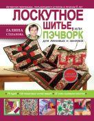 Степанова Г.Р. - Лоскутное шитье, или пэчворк для ленивых и занятых' обложка книги