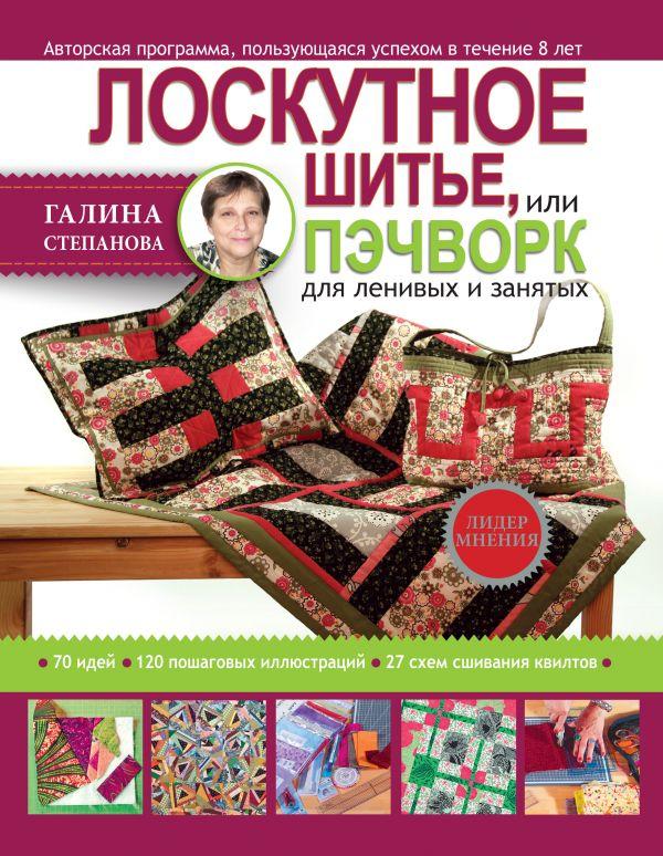 Лоскутное шитье, или пэчворк для ленивых и занятых Степанова Г.Р.