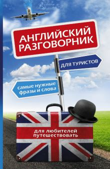 . - Английский разговорник для туристов обложка книги