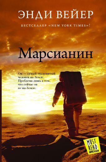 Марсианин Вейер Э.