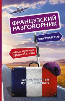 . - Французский разговорник для туристов обложка книги