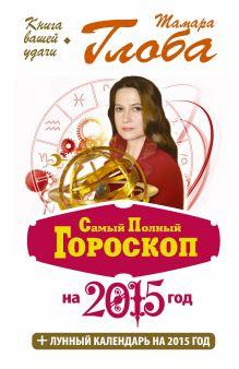 Глоба Т.М. - Самый полный гороскоп на 2015 год обложка книги