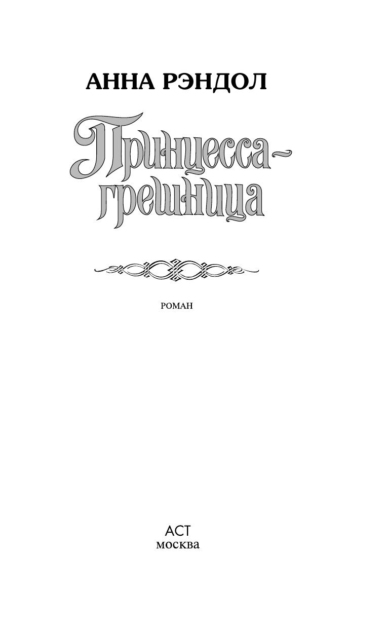 АННА РЭНДОЛ ПРИНЦЕССА ГРЕШНИЦА СКАЧАТЬ БЕСПЛАТНО