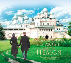 Аудиокн. Горбачева. Без любви жить нельзя