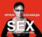 Sex в большой политике (на CD диске)