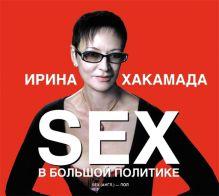 Хакамада И. - Аудиокн. Хакамада. Sex в большой политике обложка книги